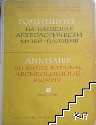 Годишник на народния археологически музей - Пловдив. Книга 5
