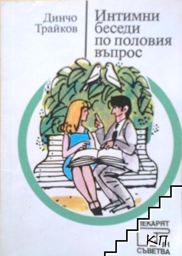 Интимни беседи по половия въпрос