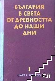 България в света от древността до наши дни. Том 1