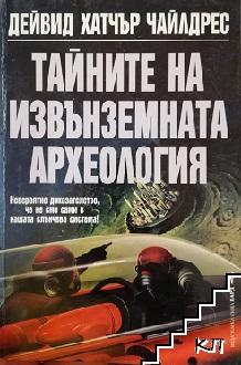 Тайните на извънземната археология