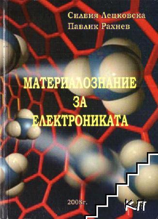 Материалознание за електрониката