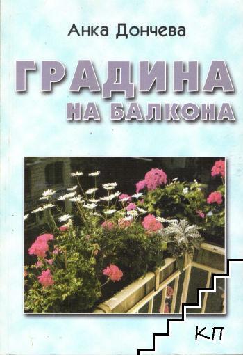 Градина на балкона