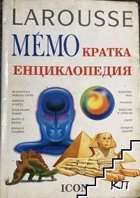 Larousse Memo. Кратка енциклопедия