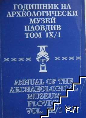 Годишник на археологически музей - Пловдив. Том 9. Част 1