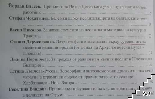 Годишник на археологически музей - Пловдив. Том 9. Част 1 (Допълнителна снимка 1)