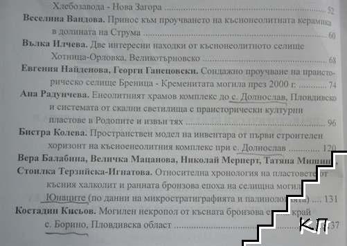 Годишник на археологически музей - Пловдив. Том 9. Част 1 (Допълнителна снимка 2)