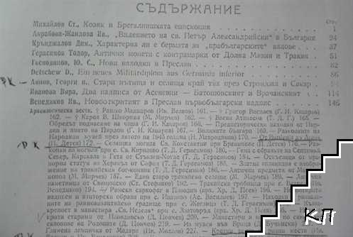 Известия на Българския археологически институт. Том 15 (Допълнителна снимка 1)