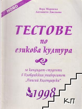 Тестове по езикова култура 1994, 1998, 1999