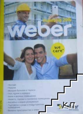 Weber Навигатор 2016