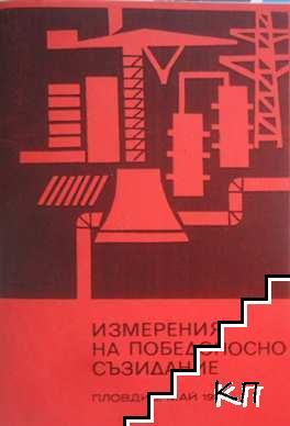 Измерения на победоносно съзидание (1971-1975)