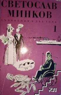 Съчинения в два тома. Том 1: Разкази. Фейлетони