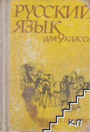 Руский язык для 9 класса