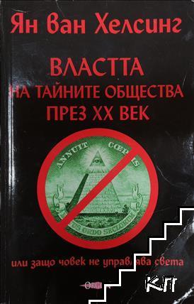 Тайните общества. Том 1: Властта на тайните общества през ХХ век