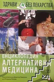 "Енциклопедия ""Алтернативна медицина"". Том 3"