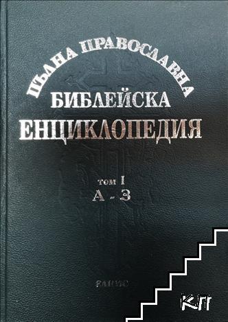 Пълна православна библейска енциклопедия. Том 1: А-З