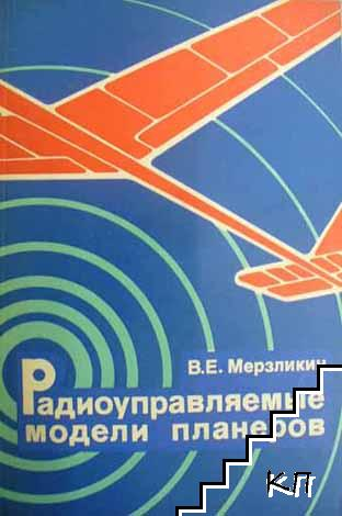 Радиоуправляемые модели планеров