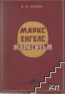 Маркс, Енгелс, марксизъм