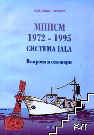 МППСМ 1972-1995 система IALA