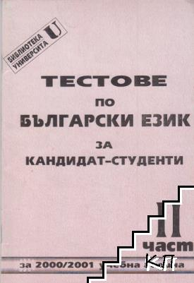 Тестове по български език. Част 2