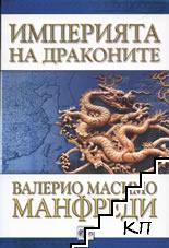 Империята на драконите