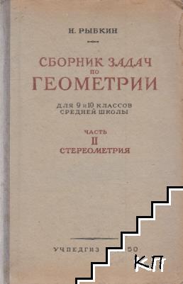 Сборник задач по геометрии для 9.-10. классов. Част 2