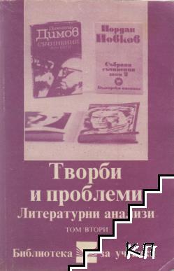 Литературни анализи. Том 2: Творби и проблеми