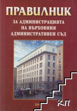 Правилник за администрацията на Върховния административен съд