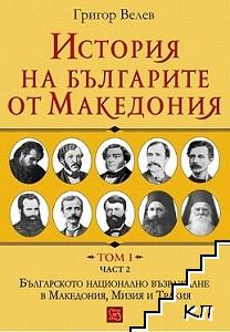 История на българите от Македония. Том 1. Част 2