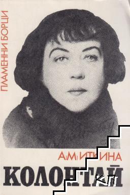 Александра Михайловна Колонтай