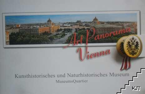 Аrl Panorama Vienna. MuseumsQuartier