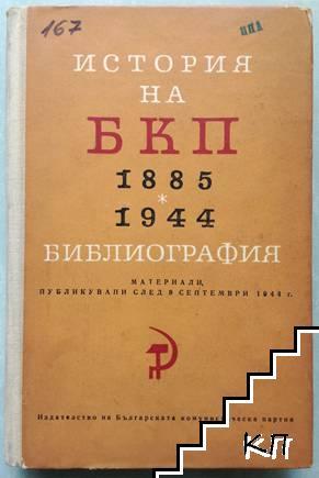 История на БКП 1885-1944