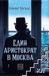 Един аристократ в Москва