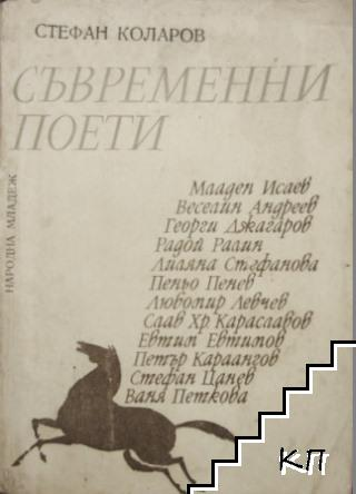 Съвременни поети