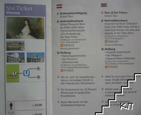 Schonbrunn Biglietti (Допълнителна снимка 3)
