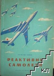 Реактивни самолети