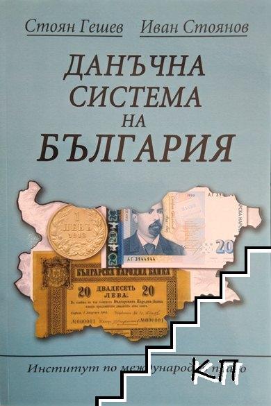 Данъчна система на България