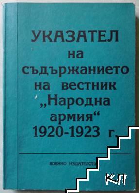 """Указател на съдържанието на вестник """"Народна армия"""" 1920-1923 г."""