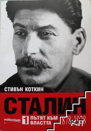 Сталин. Книга 1: Пътят към властта (1878-1928)