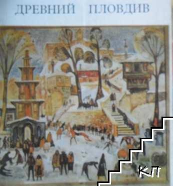 Древний Пловдив