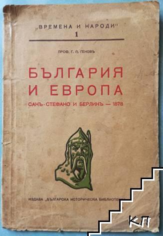 България и Европа: Санъ-Стефано и Берлинъ - 1878