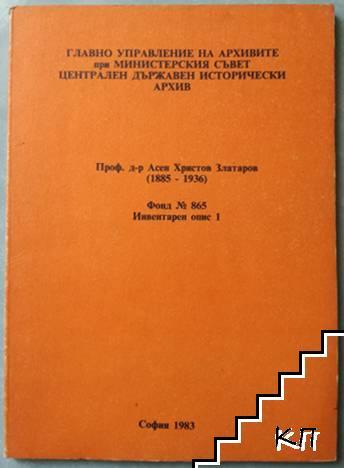 Проф. д-р Асен Христов Златаров 1885-1936: Фонд № 865