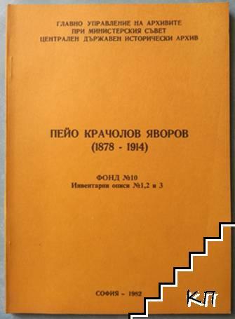 Пейо Крачолов Яворов 1878-1914: Фонд № 10