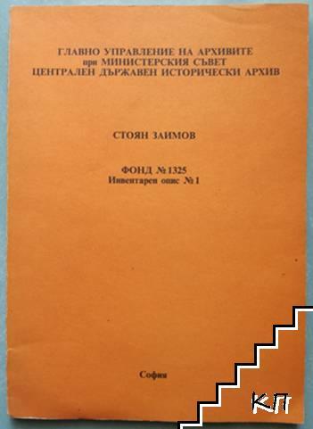 Стоян Заимов: Фонд № 1325