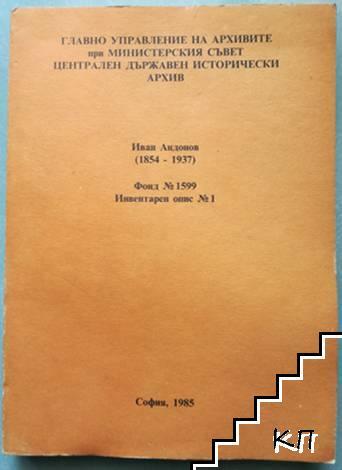 Иван Андонов: Фонд № 1599
