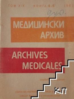 Медицински архив. Том 19. Книга 4-6