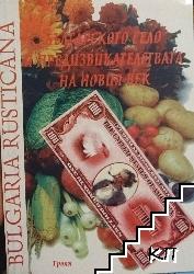Българското село и предизвикателствата на новия век
