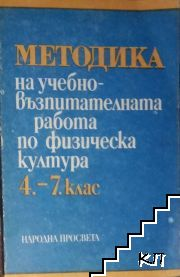 Методика на учебно-възпитателната работа по физическа култура за 4.-7. клас