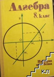 Алгебра за 8. клас