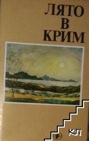 Лято в Крим