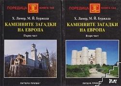 Каменните загадки на Европа. Книга 1-2